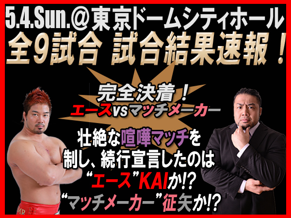 『WRESTLE-1 TOUR 2014 Cherry blossom~final~』5月4日(日/祝)東京ドームシティホール大会 試合結果速報!