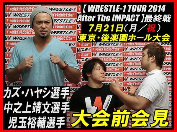『WRESTLE-1 TOUR 2014 After The IMPACT』7月21日(月/祝)後楽園ホール大会 カズ・ハヤシ選手、中之上靖文選手、児玉裕輔選手 大会前会見