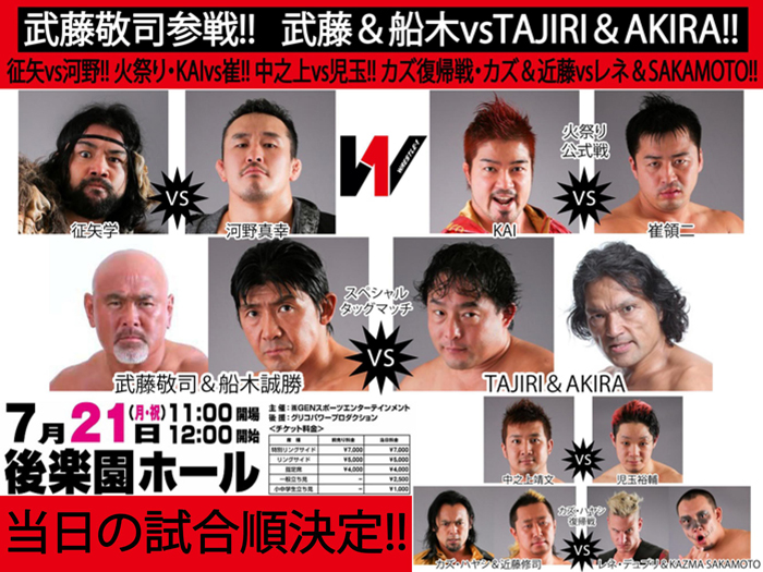 「WRESTLE-1 TOUR 2014 After The IMPACT」【最終戦】7/21後楽園大会試合順決定のお知らせ