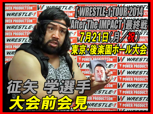 『WRESTLE-1 TOUR 2014 After The IMPACT』7月21日(月/祝)後楽園ホール大会 征矢 学選手 大会前会見