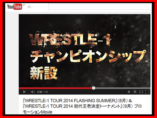 『You Tube~WRESTLE-1 Official Channel~』に、『WRESTLE-1 TOUR 2014 FLASHING SUMMER』(8月)&『WRESTLE-1 TOUR 2014 初代王者決定トーナメント』(9月) プロモーションMovieを公開!