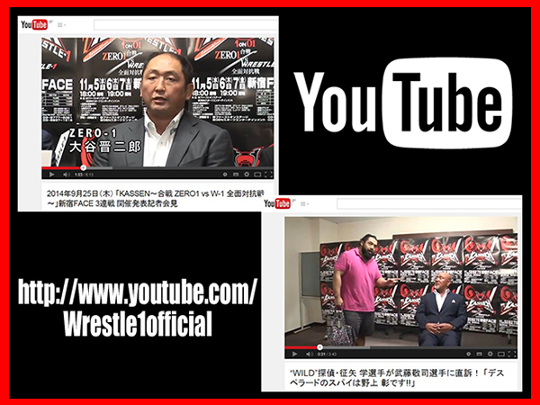 "『You Tube ~WRESTLE-1 Official Channel~』に、9月25日(木)に実施した「KASSEN~合戦 ZERO1 vs W-1 全面対抗戦~」新宿FACE 3連戦 開催発表記者会見のMovieと、""WILD""探偵・征矢 学選手が武藤敬司選手に挑んだ?Movieを公開!"