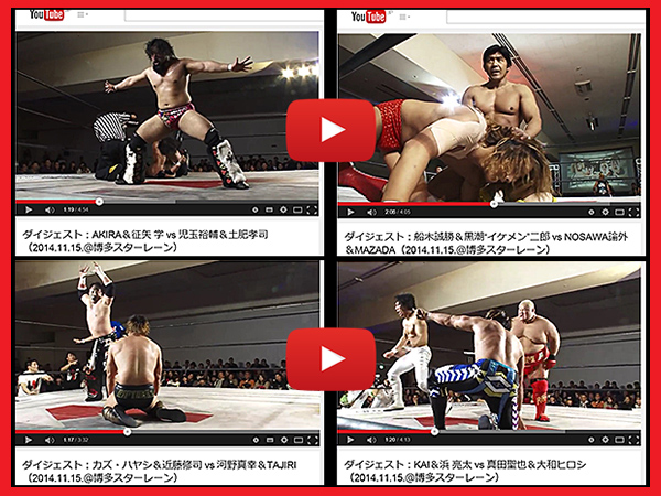 『You Tube ~WRESTLE-1 Official Channel~』に、11月15日(土)博多スターレーン「First Tag League Greatest ~初代タッグ王者決定リーグ戦~」公式戦4試合のダイジェスト映像を公開!