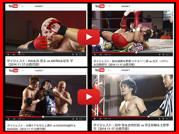 『You Tube ~WRESTLE-1 Official Channel~』に、11月17日(月)鹿児島・オロシティーホール「First Tag League Greatest ~初代タッグ王者決定リーグ戦~」公式戦4試合のダイジェスト映像を公開!
