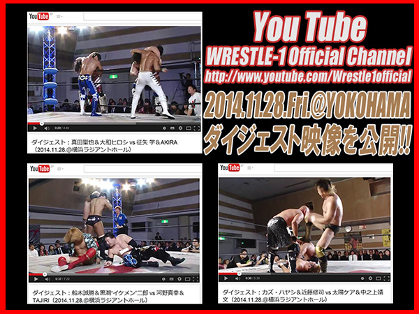 『You Tube ~WRESTLE-1 Official Channel~』に、11月28日(金)横浜ラジアントホール大会で行われた「First Tag League Greatest ~初代タッグ王者決定リーグ戦~」公式戦3試合のダイジェスト映像を公開!