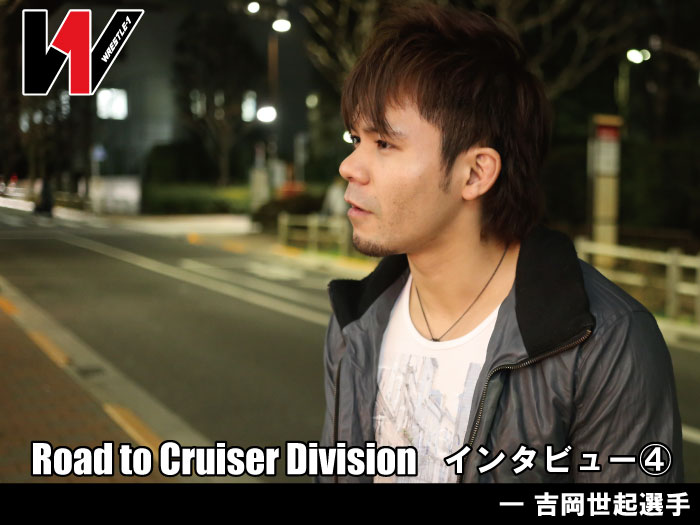 Road to Cruiser Division インタビュー④―吉岡世起選手