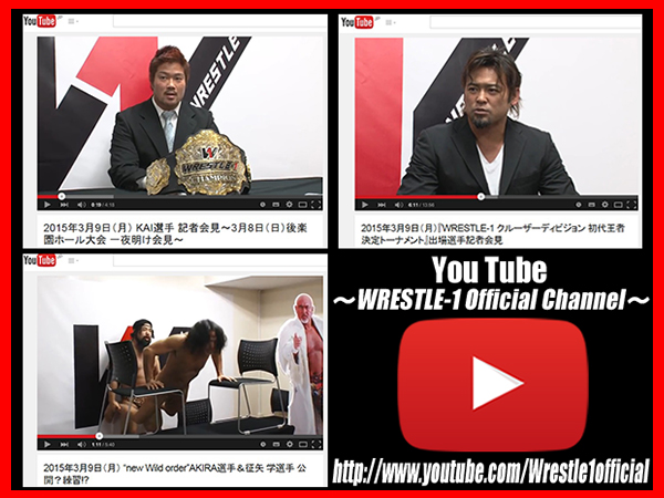 『You Tube ~WRESTLE-1 Official Channel~』に、3月10日(月)に行われた2つの記者会見と公開?練習のMovieをアップ!