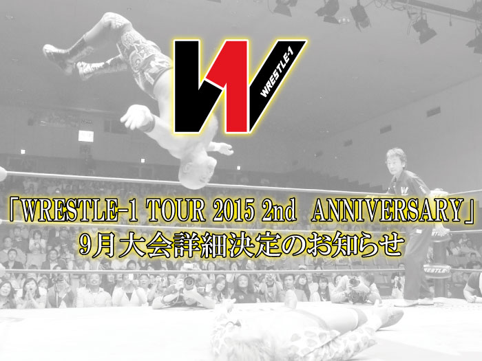 「WRESTLE-1 TOUR 2015 2nd  ANNIVERSARY」9月大会詳細決定のお知らせ