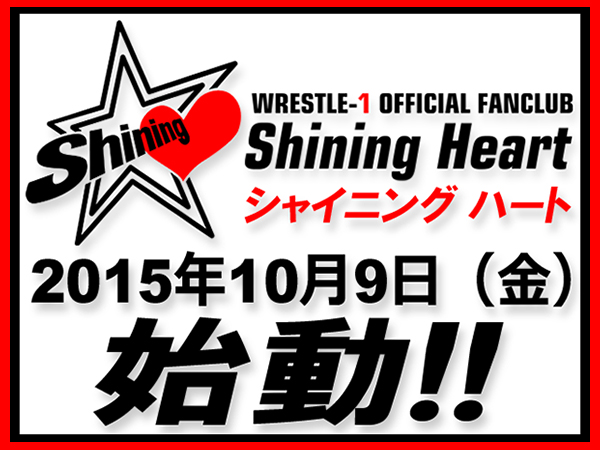WRESTLE-1 OFFICIAL FANCLUB Shining Heart 2015年10月9日(金)始動!
