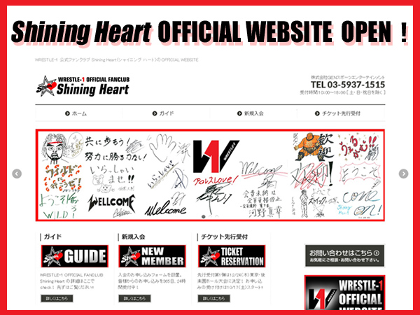 Shining Heart OFFICIAL WEBSITE OPEN!