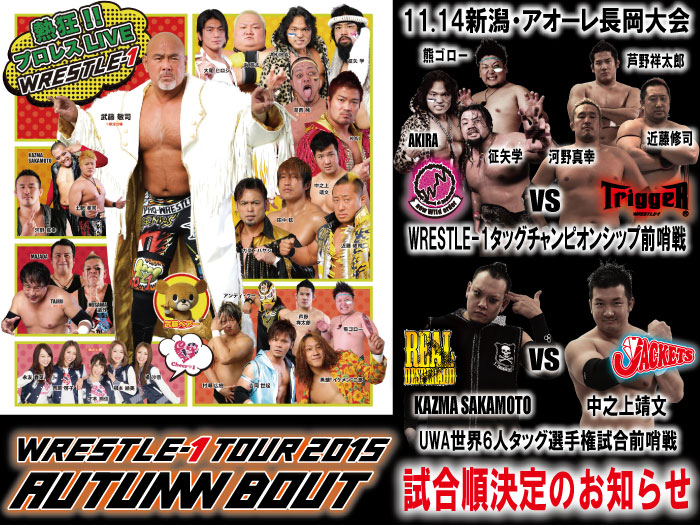 「WRESTLE-1 TOUR 2015 AUTUMN BOUT」11.14新潟・アオーレ長岡大会試合順決定のお知らせ