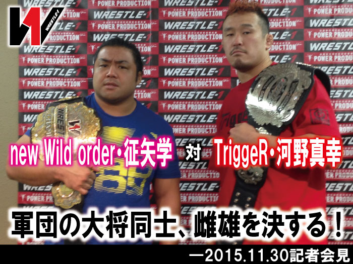 new Wild order・征矢学対TriggeR・河野真幸!軍団の大将同士、雌雄を決する!―2015.11.30記者会見