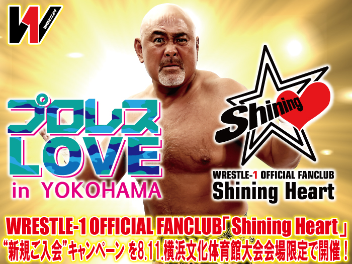 "WRESTLE-1 OFFICIAL FC「Shining Heart」""新規ご入会""キャンペーン を8.11.横浜文化体育館大会会場限定で開催!"
