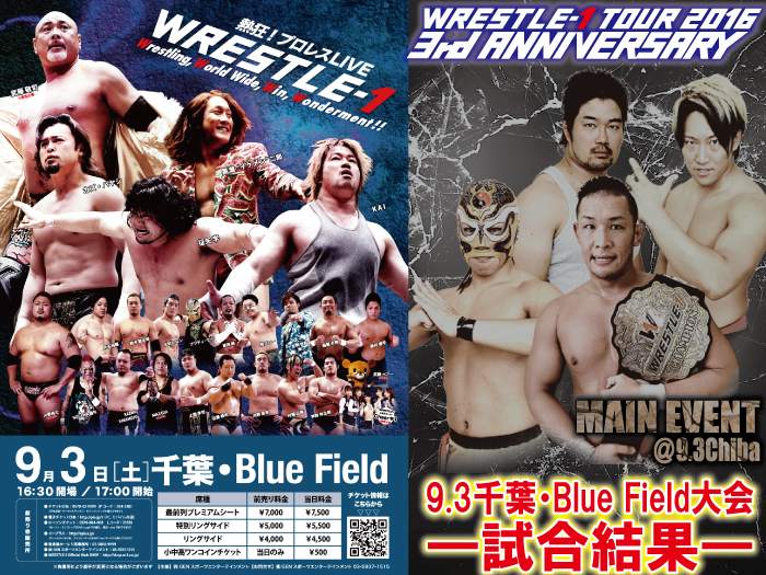 9月3日(土)「WRESTLE-1 TOUR 2016 3rd ANNIVERSARY」千葉・Blue Field大会 試合結果