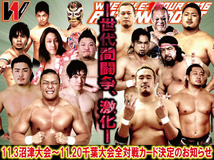 「WRESTLE-1 TOUR 2016 AUTUMN BOUT」11.3沼津大会~11.20千葉大会全対戦カード決定のお知らせ