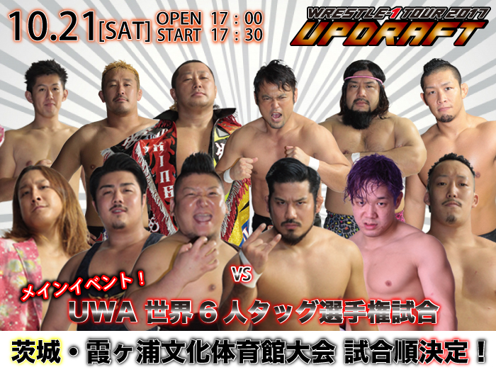 「WRESTLE-1 TOUR 2017 UPDRAFT」10.21茨城・霞ヶ浦文化体育館大会の試合順決定のお知らせ!