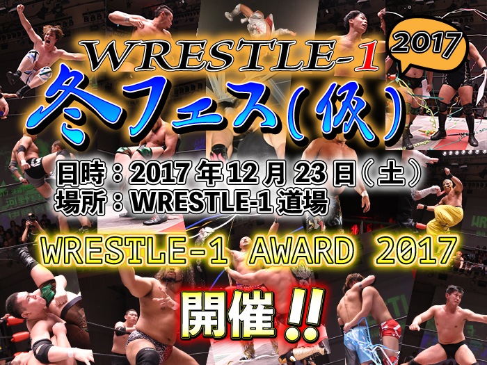 「WRESTLRE-1 AWARD 2017」開催決定!