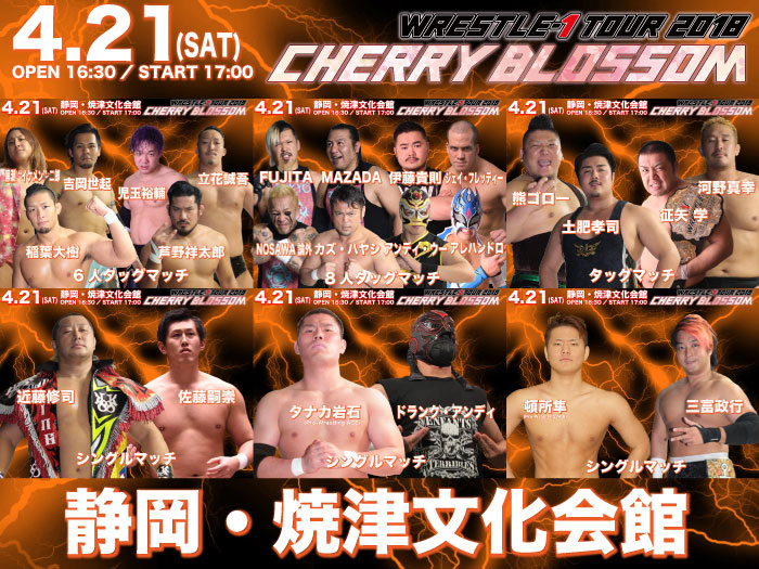「WRESTLE-1 TOUR 2018 CHERRY BLOSSOM」4.21静岡・焼津文化会館大会全対戦カード決定のお知らせ