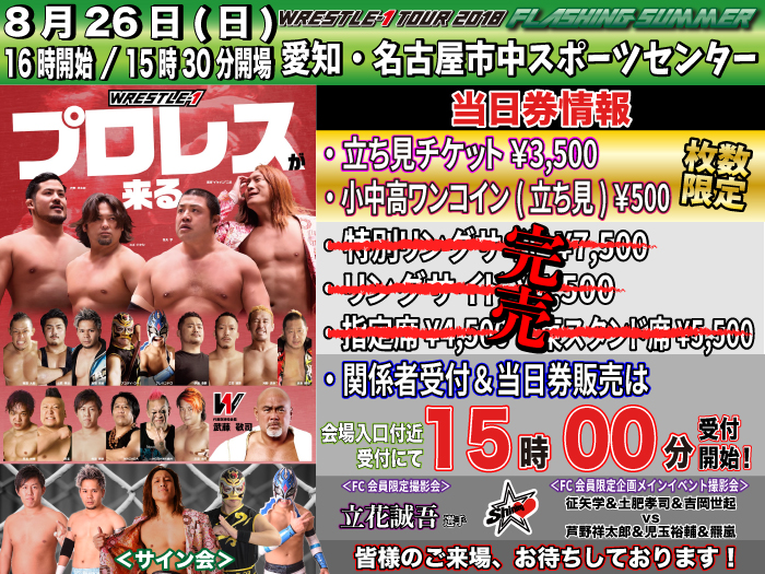 「WRESTLE-1 TOUR 2018 FLASHING SUMMER」8.26愛知・名古屋市中スポーツセンター大会当日券&サイン会情報