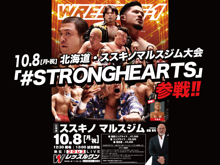 「#STRONGHEARTS」参戦決定!!10.8北海道・ススキノマルスジム大会情報