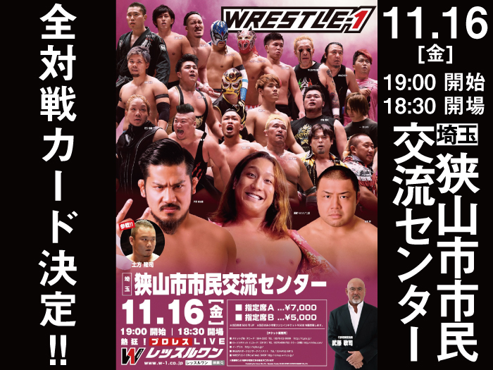 「WRESTLE-1 TOUR 2018 AUTUMN BOUT」11.16埼玉・狭山市市民交流センター大会全対戦カード決定のお知らせ