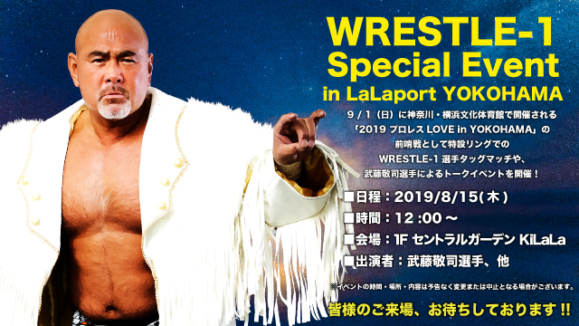 「WRESTLE-1 Special Event in LaLaport YOKOHAMA」開催!!〜イベント開催情報
