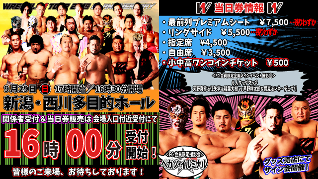 「WRESTLE-1 TOUR 2019 6th ANNIVERSARY」9.29新潟・西川多目的ホール大会当日券&サイン会情報