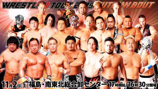 「WRESTLE-1 TOUR 2019 AUTUMN BOUT」11.2福島・南東北総合卸センター大会全対戦カード決定のお知らせ