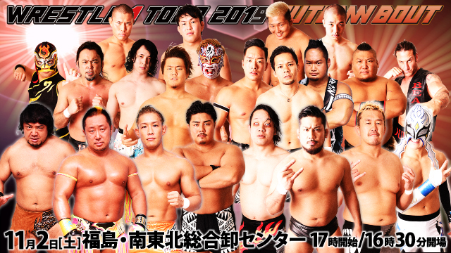 「WRESTLE-1 TOUR 2019 AUTUMN BOUT」11.2福島・南東北総合卸センター大会試合順決定のお知らせ