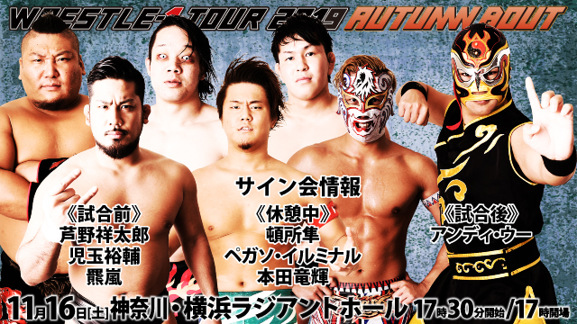 「WRESTLE-1 TOUR 2019 AUTUMN BOUT」11.16神奈川・横浜ラジアントホール大会サイン会情報
