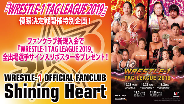 『WRESTLE-1 TAG LEAGUE 2019』優勝決定戦開催特別企画!FC新規入会で出場全選手のサイン入りポスターをプレゼント!