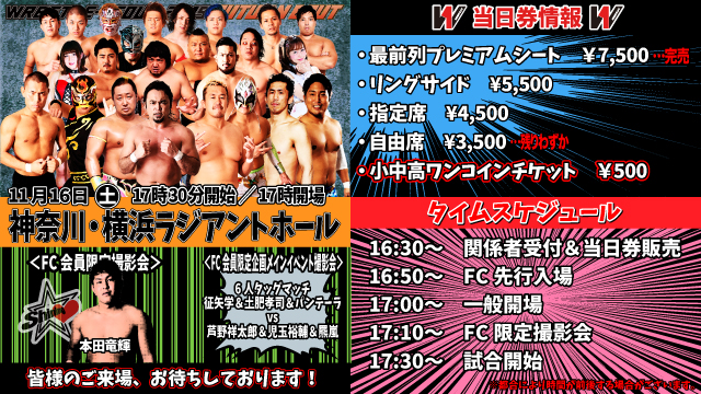「WRESTLE-1 TOUR 2019 AUTUMN BOUT」11.16神奈川・横浜ラジアントホール大会当日券情報