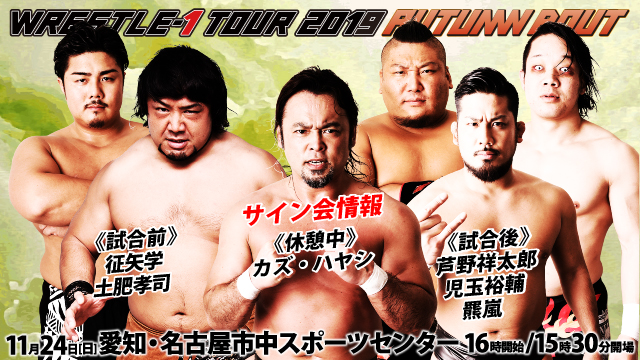 「WRESTLE-1 TOUR 2019 AUTUMN BOUT」11.24愛知・名古屋市中スポーツセンター大会サイン会情報