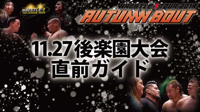 「WRESTLE-1 TOUR 2019 AUTUMN BOUT 」11.27後楽園ホール大会直前ガイド