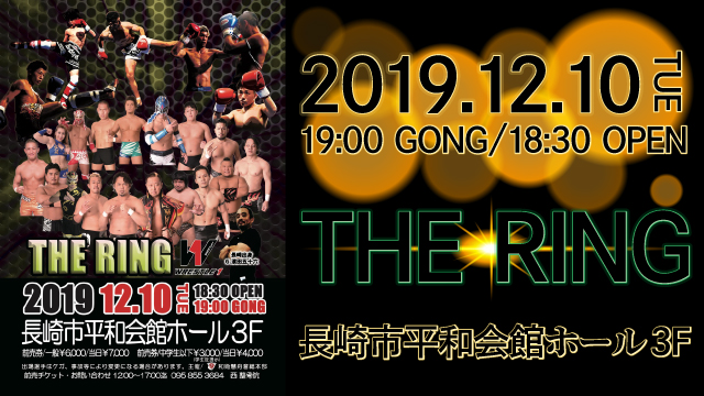 「THE RING」 in NAGASAKIにW-1選手参戦!